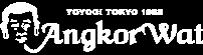 アンコールワット – 東京・代々木の老舗カンボジア料理店